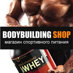 BODYBUILDING SHOP Сеть магазинов спортивного питания