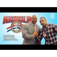 Arnold Classic 2013. Взгляд изнутри.