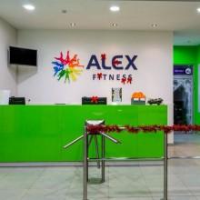 Фитнес-клуб «ALEX Fitness» (Серебряный город)