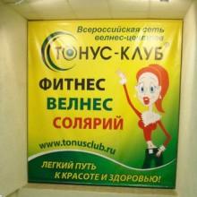 "Фитнес-клуб ""Тонус"""