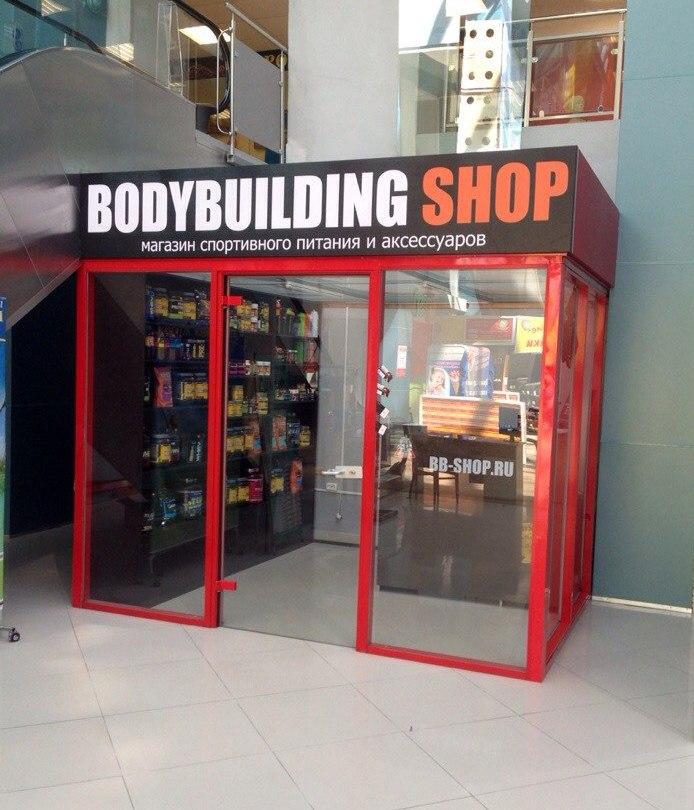 70ab5e34b755 Магазин спортивного питания в Зеленодольске BODYBUILDING SHOP на ул ...