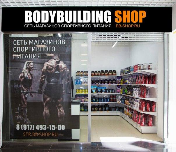 2b737778cb8d Магазин спортивного питания в Стерлитамаке BODYBUILDING SHOP, пр ...