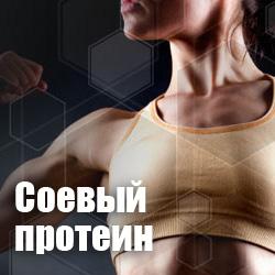 Протеиновые добавки
